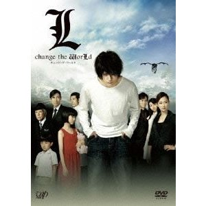 L change the WorLd 【スペシャルプライス版】 [DVD]|guruguru