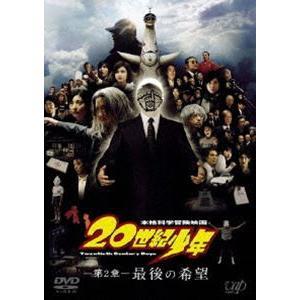 20世紀少年<第2章>最後の希望 [スペシャルプライス版] [DVD] guruguru