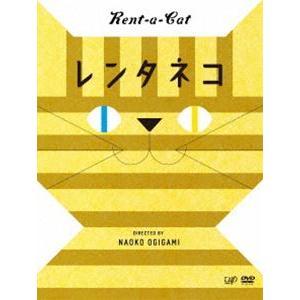 レンタネコ [DVD]|guruguru