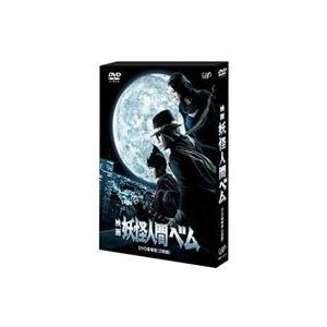 映画 妖怪人間ベム 豪華版 [DVD]|guruguru