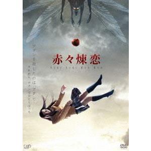 赤々煉恋 [DVD]|guruguru