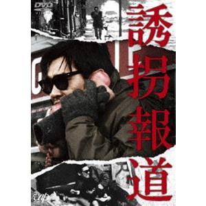 誘拐報道 [DVD]|guruguru