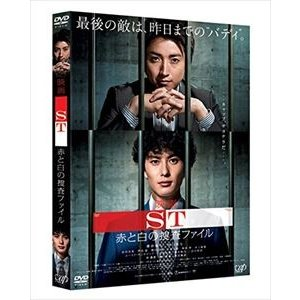 映画 ST赤と白の捜査ファイル [DVD]|guruguru