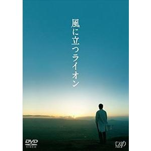 風に立つライオン [DVD]|guruguru