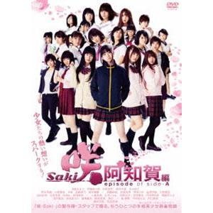 映画「咲-Saki-阿知賀編 episode of side-A」通常版 [DVD]|guruguru