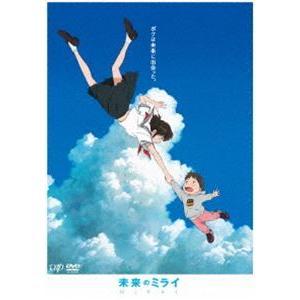 未来のミライ スタンダード・エディションDVD [DVD]|guruguru