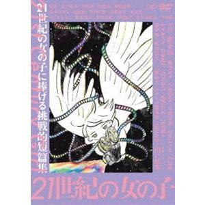 21世紀の女の子 DVD [DVD] guruguru