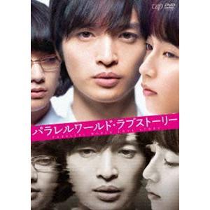 パラレルワールド・ラブストーリー DVD 通常版 (初回仕様) [DVD]|guruguru