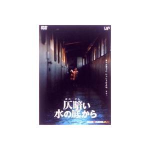 仄暗い水の底から [DVD]|guruguru