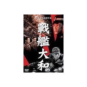 戰艦大和 [DVD]