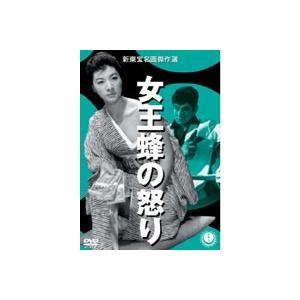 女王蜂の怒り [DVD]|guruguru