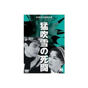 猛吹雪の死闘 [DVD]|guruguru
