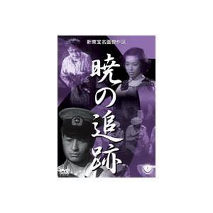 暁の追跡 [DVD]|guruguru