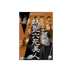 人形佐七捕物帖 妖艶六死美人 [DVD]|guruguru