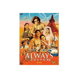 ALWAYS 三丁目の夕日'64 豪華版 [DVD]|guruguru