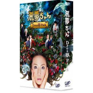 悪夢ちゃん Drea夢Pack<初回限定版> [DVD]