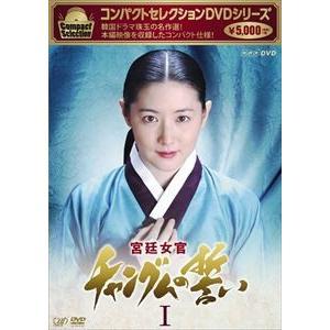 コンパクトセレクション 宮廷女官チャングムの誓い DVD-BOXI DVD