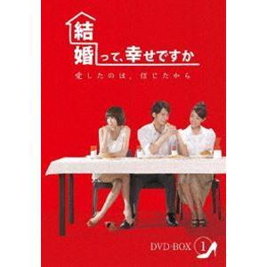 結婚って、幸せですか ノーカット版 DVD-BOX 1 DV...