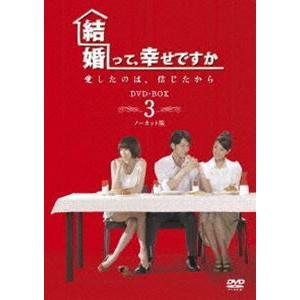 結婚って、幸せですか ノーカット版 DVD-BOX 3 DV...