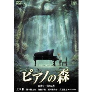 ピアノの森 スタンダード・エディション [DVD]|guruguru