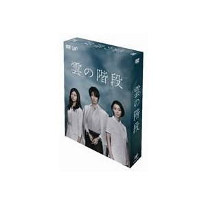 雲の階段 DVD-BOX [DVD]|guruguru