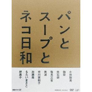 サマーCP オススメ商品 種別:DVD 小林聡美 松本佳奈 解説:ずっと母との2人暮らしだったアキコ...