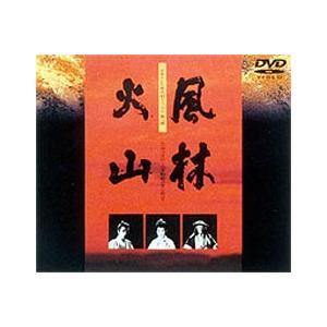 時代劇スペシャル 風林火山 [DVD]|guruguru