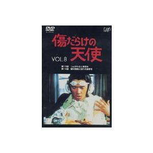 傷だらけの天使 Vol.8 [DVD]|guruguru