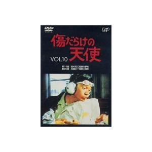 傷だらけの天使 Vol.10 [DVD]|guruguru