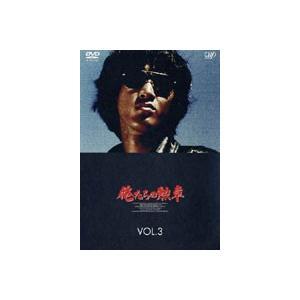 俺たちの勲章 VOL.3 [DVD]|guruguru