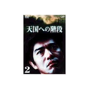 天国への階段 VOL.2 [DVD]|guruguru