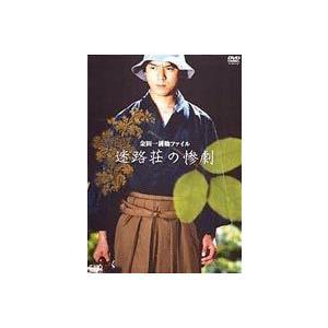 金田一耕助ファイル 迷路荘の惨劇 [DVD]|guruguru