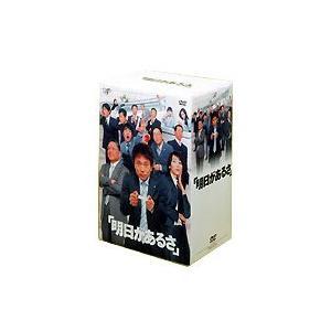 明日があるさ DVD-BOX [DVD]|guruguru