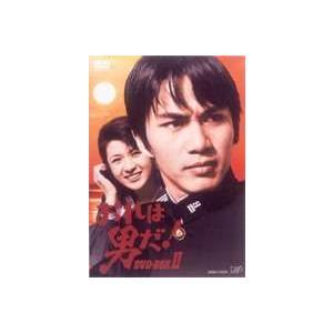 おれは男だ! DVD-BOX2(初回限定生産) [DVD]|guruguru