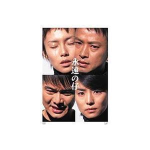 永遠の仔 DVD-BOX [DVD]|guruguru