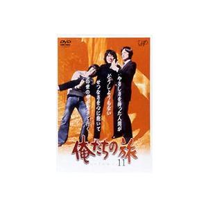 俺たちの旅 VOL.11 [DVD]|guruguru