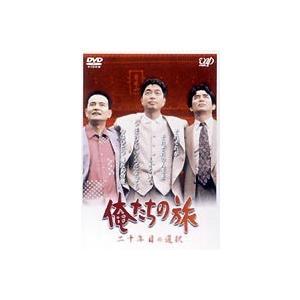 俺たちの旅 ニ十年目の選択 [DVD]|guruguru