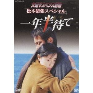 火曜サスペンス劇場 松本清張スペシャル 一年半待て [DVD]|guruguru