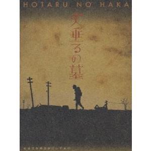 火垂るの墓 終戦六十年スペシャルドラマ [DVD]|guruguru