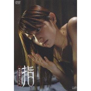 松本清張スペシャル 指 [DVD]|guruguru