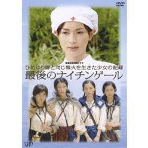 終戦記念特別ドラマ ひめゆり隊と同じ戦火を生きた少女の記録 最後のナイチンゲール [DVD]|guruguru