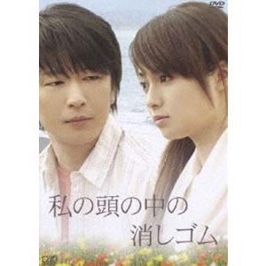 私の頭の中の消しゴム(TVドラマ版) [DVD]