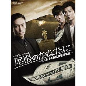 尾根のかなたに 〜父と息子の日航機墜落事故〜 [DVD]|guruguru