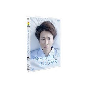 24HOUR TELEVISION ドラマスペシャル2013今日の日はさようなら [DVD] guruguru