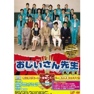 おじいさん先生 熱闘篇 DVD-BOX DVD