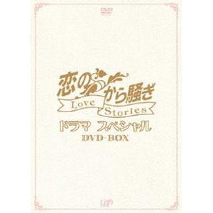 恋のから騒ぎドラマスペシャル LOVE STORIES DVD-BOX [DVD]|guruguru