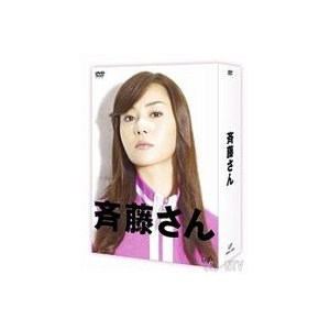斉藤さん DVD-BOX [DVD] guruguru
