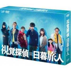 視覚探偵 日暮旅人 DVD BOX [DVD]|guruguru