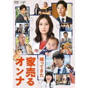 帰ってきた 家売るオンナ [DVD]|guruguru