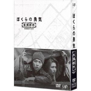 ぼくらの勇気 未満都市 [DVD]|guruguru